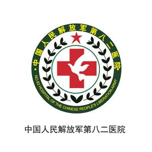 人民解放军第八二医院家具工程
