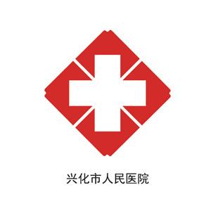 兴化市人民医院家具工程